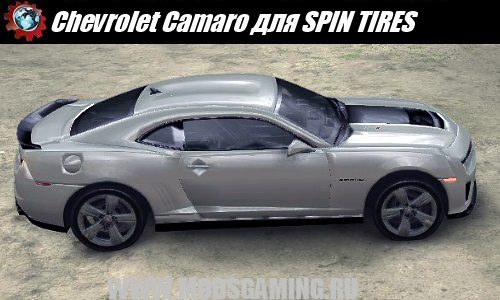 SPIN TIRES download mod car Chevrolet Camaro