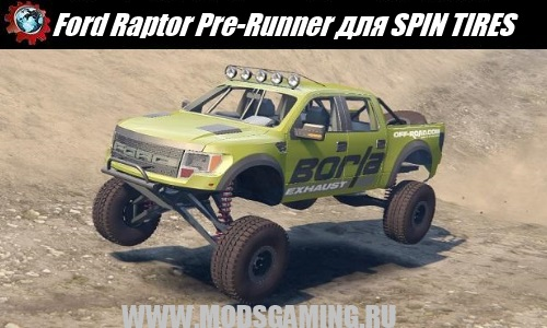SPIN TIRES download mod SUV Ford Raptor Prerunner
