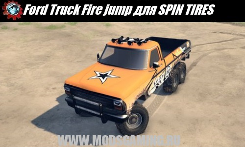 SPIN TIRES download mod SUV Ford Truck Fire jump