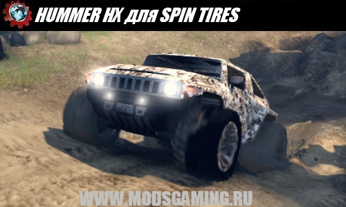 SPIN TIRES download mod SUV HUMMER HX