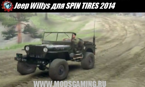 SPIN TIRES 2014 Jeep Willys