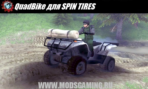 SPIN TIRES download mode ATV QuadBike
