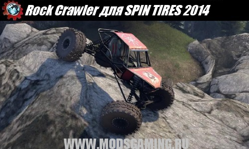 SPIN TIRES 2014 car mod download Rock Crawler