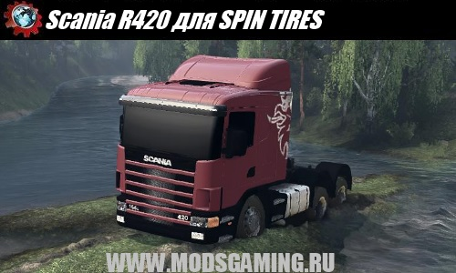 SPIN TIRES download mod Scania R420