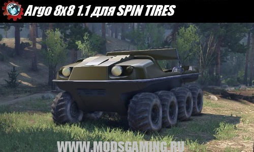 SPIN TIRES download mod SUV Argo 8x8 1.1