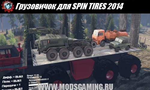 SPIN TIRES 2014 download mod car large truck