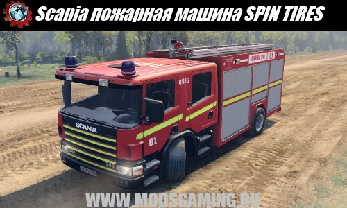 SPIN TIRES download mod Scania fire truck