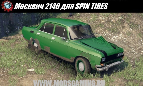 SPIN TIRES download mod car Moskvich 2140