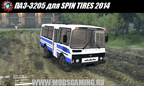SPIN TIRES 2014 мод машина ПАЗ-3205