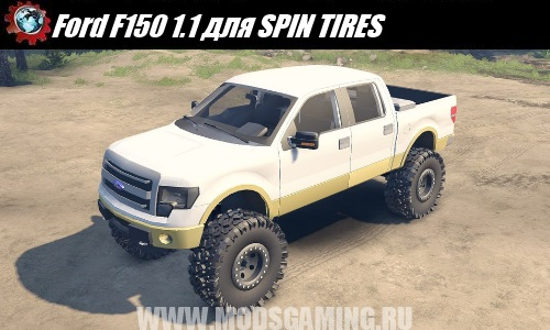 SPIN TIRES download mod SUV Ford F150 1.1