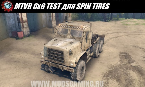 SPIN TIRES download mod truck MTVR 6x6 TEST