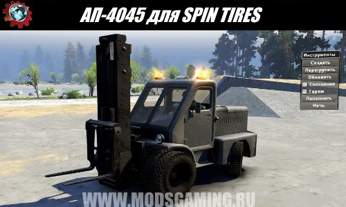 SPIN TIRES download modes AP-4045 loader for 03/03/16