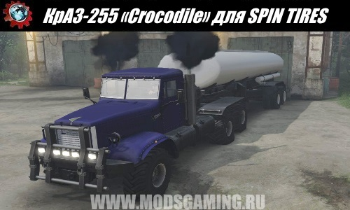 SPIN TIRES download mod KrAZ-255 «Crocodile» for 03/03/16