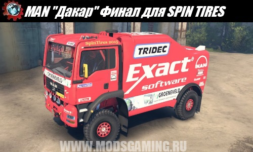 "SPIN TIRES download mod rally truck MAN ""Dakar"" The final version"