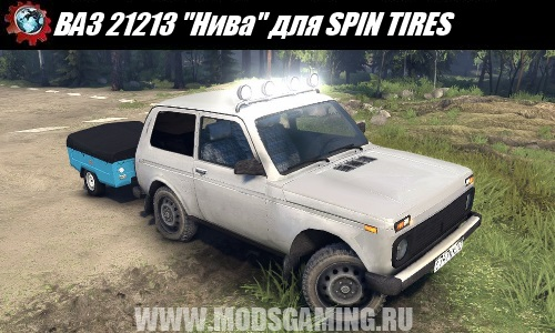 "SPIN TIRES download mod SUV VAZ 21213 ""Niva"" updated"