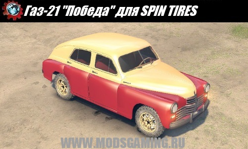 "SPIN TIRES download mod car GAZ-21 ""Victory"""