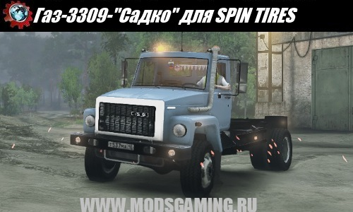 "SPIN TIRES download mod truck Gas-3309- ""Sadko"""