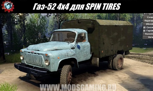 SPIN TIRES download mod truck Gaz-52 4x4