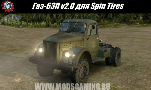 Spin Tires download mod Truck Gas-63P v2.0