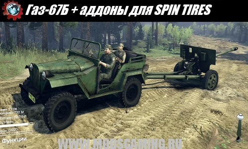 SPIN TIRES download mod army jeep GAZ-67B