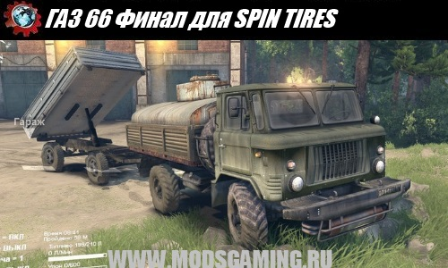 SPIN TIRES download mod truck GAZ-66 Final