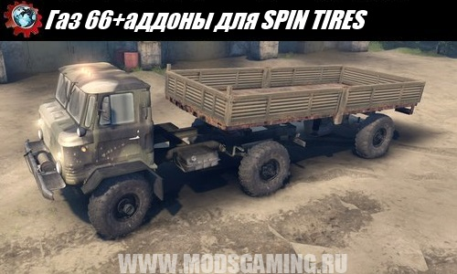 SPIN TIRES download mod army truck Gas 66 + addons
