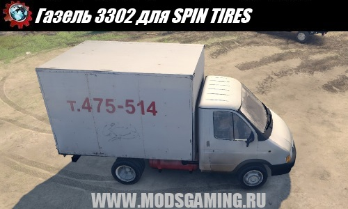 SPIN TIRES download mod car Gazelle 3302