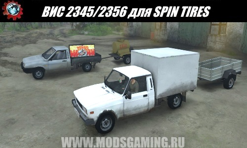 SPIN TIRES download mod car for 2345/2356 VIS 03/03/16