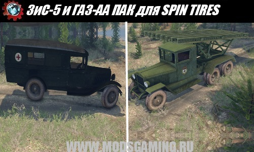 SPIN TIRES download mod army truck ZIS-5 and GAZ-AA PACK