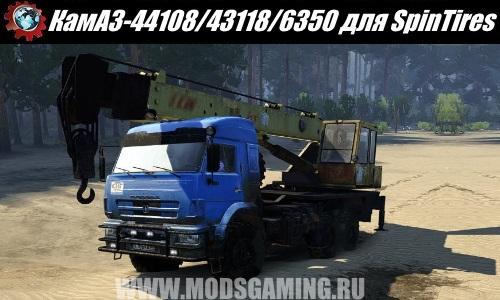 Spin Tires download mod truck KAMAZ-44108/43118/6350