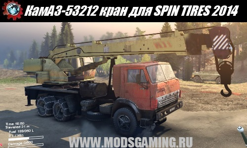 SPIN TIRES 2014 download mod car KAMAZ-53212 crane
