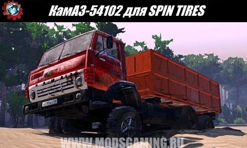 SPIN TIRES download mod truck KAMAZ-54102 for 3/3/16