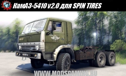 SPIN TIRES download mod truck KAMAZ-5410 v2.0