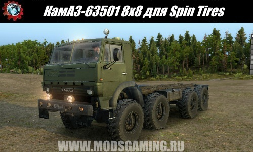 Spin Tires download mod truck KAMAZ-63501 8x8