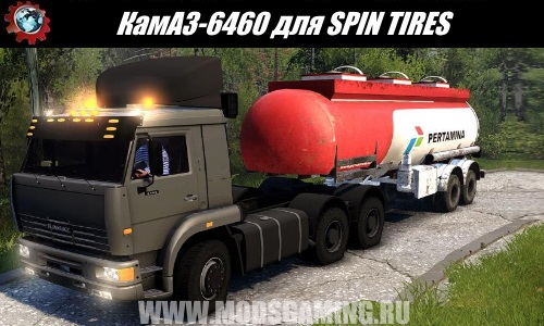 SPIN TIRES download mod truck KamAZ-6460