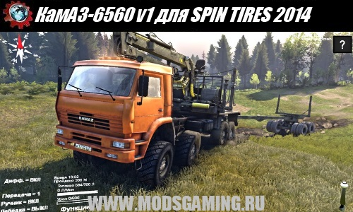 SPIN TIRES 2014 download mod car KamAZ-6560 v1