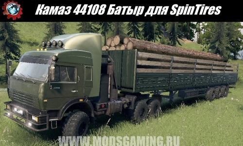 SpinTires download mod Truck Kamaz 44108 Batyr