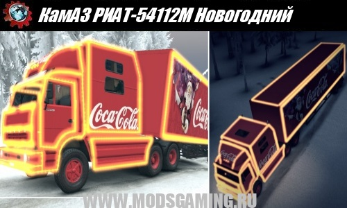 SPIN TIRES 2014 mod car KamAZ RIAT-54112M New Year