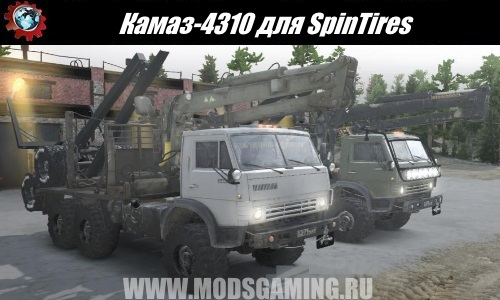 Spin Tires download mod truck Kamaz-4310