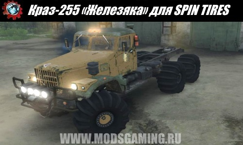 "SPIN TIRES download mod truck KrAZ-255 ""piece of iron"""
