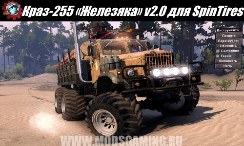 "Spin Tires download mod truck KrAZ-255 ""piece of iron» v2.0"
