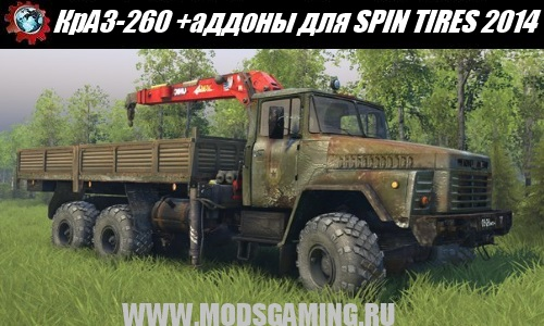 SPIN TIRES 2014 download mod truck KrAZ-260 + addons KAMAZ