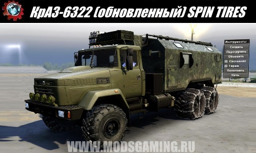 SPIN TIRES download mod truck KrAZ-6322 (updated) for 03/03/16