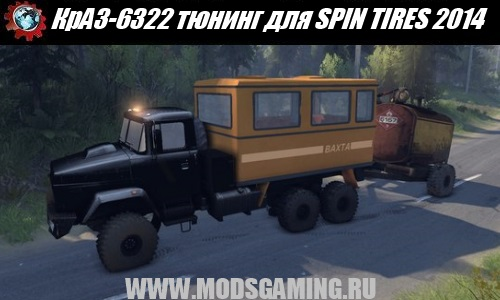 SPIN TIRES 2014 download mod car tuning KrAZ-6322 version