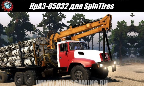 Spin Tires download mod truck KrAZ-65032