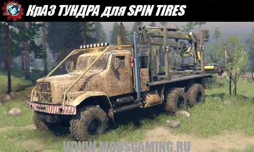 SPIN TIRES download mod truck KrAZ TUNDRA