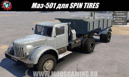SPIN TIRES download mod truck MAZ-501 03/03/16
