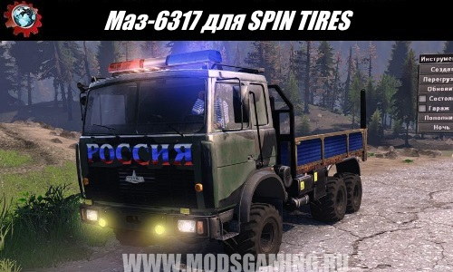 SPIN TIRES download mod truck MAZ-6317 for 03/03/16