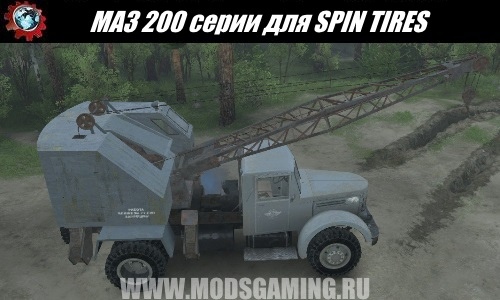 SPIN TIRES download mod truck MAZ-200 series 03/03/16
