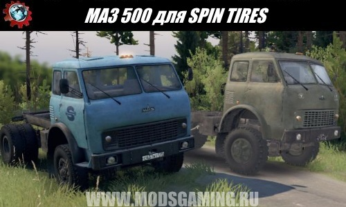 SPIN TIRES download mod truck MAZ 500 for 03/03/16